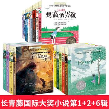 长青藤国际大奖小说书系 想赢的男孩 儿童读物8-9-10-12-15岁畅销阅读书籍小学生三四五年级课外书老师推荐必读六年级初中生