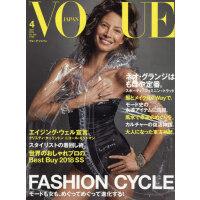 [现货]进口日文 时尚杂志 VOGUE JAPAN 2018年4月号
