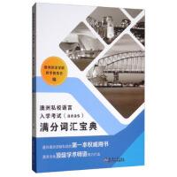 澳洲私校语言入学考试(aeas)满分词汇宝典 9787561864258