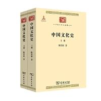 【旧书二手书9成新】中国文化史(上下册) 陈登原 9787100101868 商务印书馆