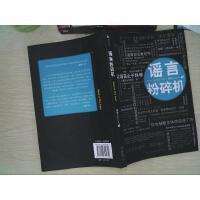 【二手旧书8成新】谣言粉碎机果壳网新星出版社 9787513304610