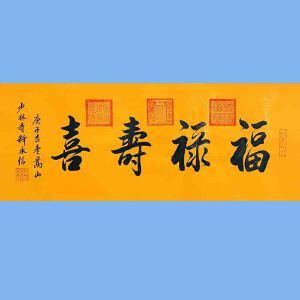 第九十十一十二届全国人大代表,中国佛教协会第十届理事会副会长,少林寺方丈释永信(福禄寿喜)