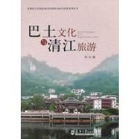 巴土文化与清江旅游