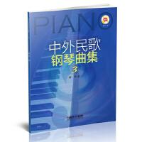 中外民歌钢琴曲集3(附CD一张)