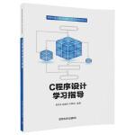 C程序设计学习指导