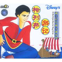 迪士尼经典卡通:格列弗游记(VCD)