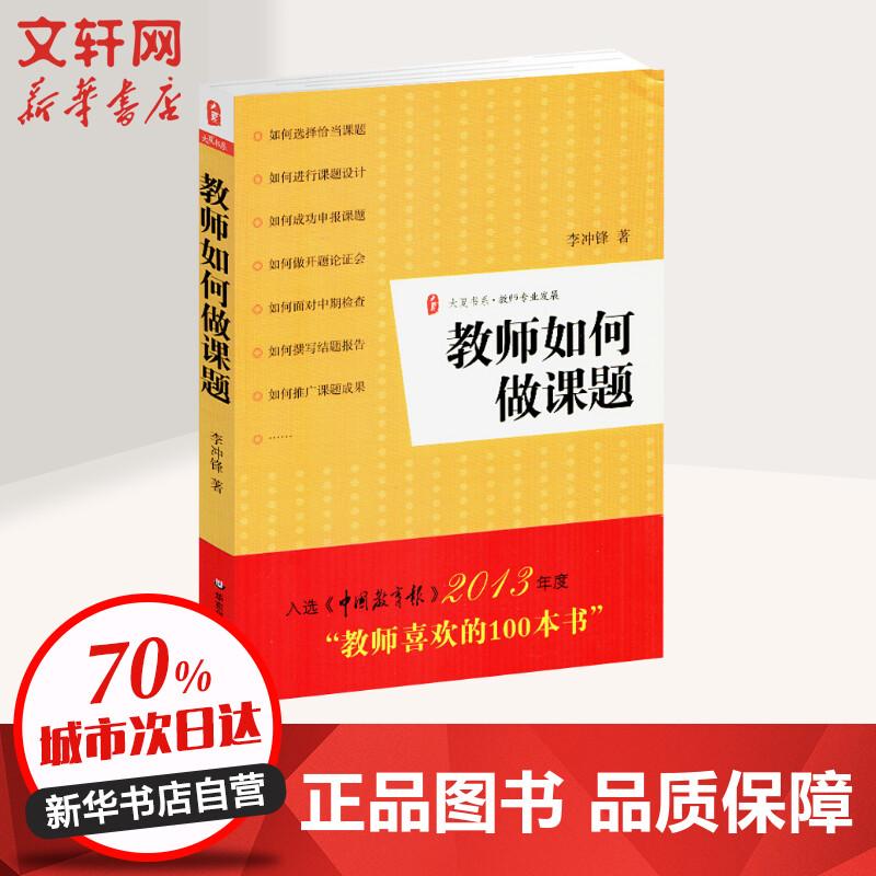 教师如何做课题 华东师范大学出版社 【文轩正版图书】