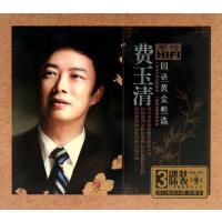 (3CD)费玉清国语黄金精选 深圳音像公司