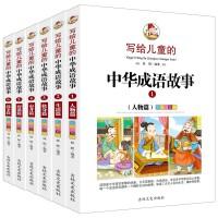 写给儿童的中华成语:成语故事大全(套装6册)注音版小学生课外书少儿读物一二三年级适用