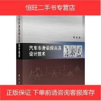 【二手旧书8成新】按需印刷 汽车车身装焊夹具设计技术 李兵 科学出版社 9787030398994