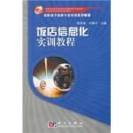 饭店信息化实训教程(CD)