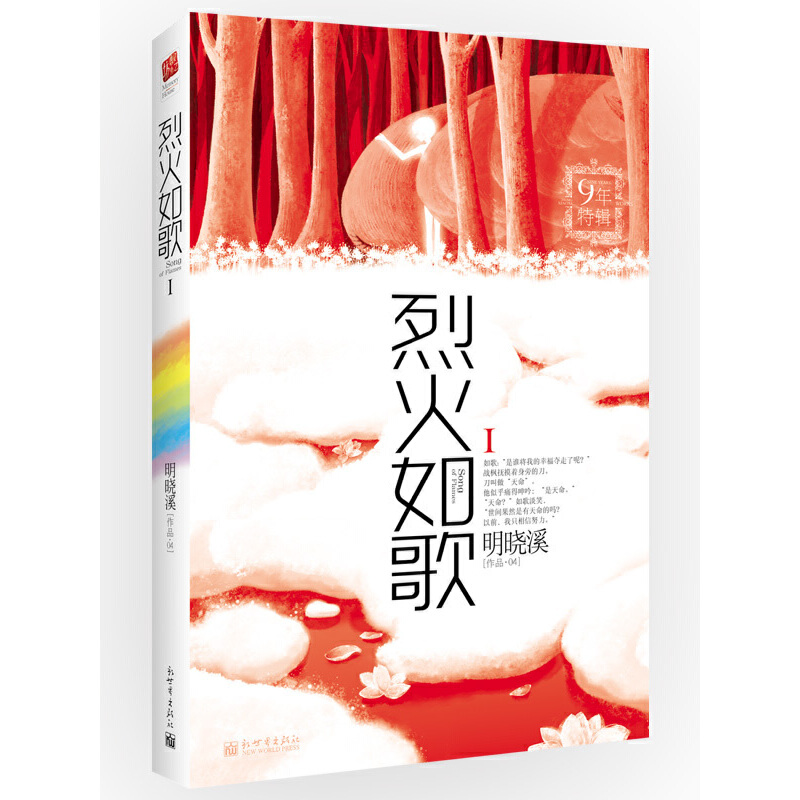 烈火如歌Ⅰ(2012版)·明晓溪9年特辑
