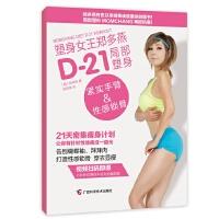塑身女王郑多燕D-21局部塑身:紧实手臂&性感锁骨