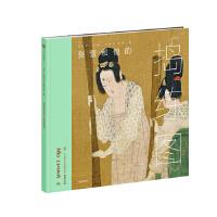 张萱和他的《捣练图》(墨・中国艺术启蒙系列:看懂名画)