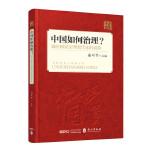 中国如何治理――通向国家治理现代化的中国之路(中文版平装)