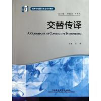 交替传译 外语教学与研究出版社
