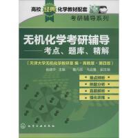无机化学考研辅导:考点、题库、精解(高教版,第4版) 化学工业出版社