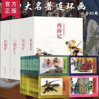 四大名著连环画小人书老版怀旧全套85册