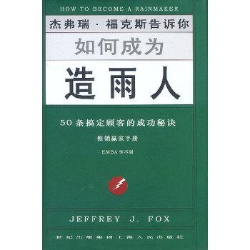【旧书二手书9成新】如何成为造雨人 (美)福克斯(Fox.J.J.)著,刘永毅 9787208044562 上海人民出版社 【正版现货,下单即发,部分绝版书售价高于定价】