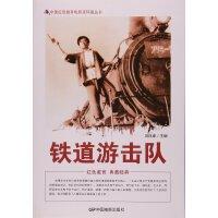 铁道游击队 刘凤禄 9787106042042