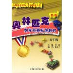 新版奥林匹克数学竞赛标准教材(五年级)
