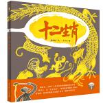 十二生肖(推荐给中国儿童的生肖原创绘本)
