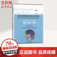 新求精德语强化教程词汇练习册 初级 1(第4版) 同济大学出版社