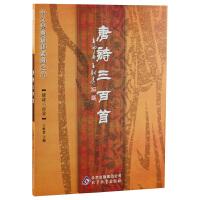 唐诗三百首 大字白文注音拼音 简繁对照 王财贵中文经典诵读系列之六 季谦 北京教育出版社
