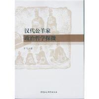 【XSM】汉代公羊家政治哲学探微 平飞 中国社会科学出版社9787516177044