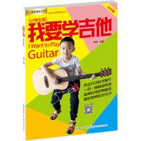 【旧书二手书9成新】我要学吉他:小学生版(DVD版) 刘传 9787535493576 长江文艺出版社