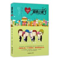 【新书店正版】爱情公寓3:珍藏版绘本 二师兄,箱子绘 朝华出版社9787505432383
