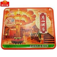 【包邮】广州酒家利口福 (蛋黄纯红)莲蓉月饼 750g 铁盒装 广式中秋月饼