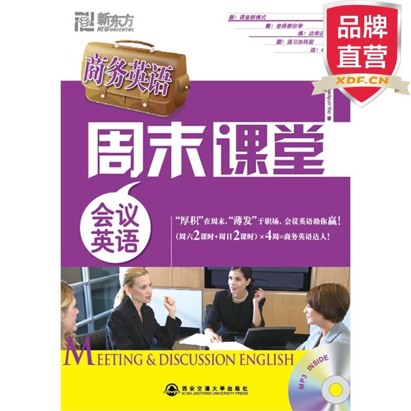 商务英语周末课堂:会议英语(附MP3光盘)【新东方专营店】