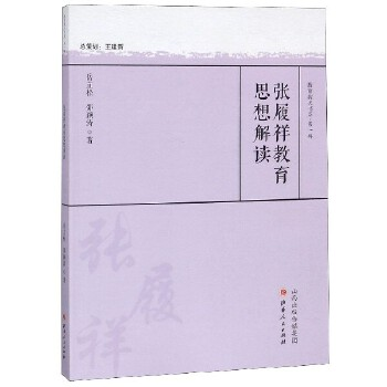 张履祥教育思想解读/教育薪火书系