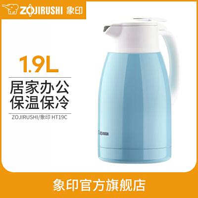 象印保温水壶不锈钢大容量家用热水瓶暖壶开水瓶保温瓶HT19C 1.9L 水蓝色 1.9L大容量 居家办公 保温保冷
