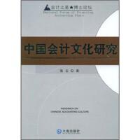 中国会计文化研究