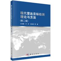 【按需印刷】-现代雷达目标检测理论与方法(第二版)