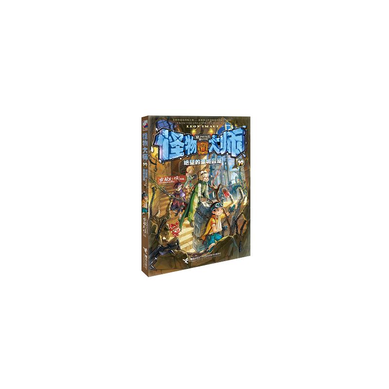 怪物大师19:绝望的圣城囚笼 新世界儿童奇幻冒险小说,千万级儿童文学新锐雷欧幻像*力作;读怪物大师,做梦想少年,迎接人生梦想挑战!