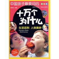 中国孩子爱问的十万为什么:生活百科丶人体奥妙(彩图版) 李晨森著 9787512012264