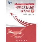 中国航空工业人物传?领导篇1