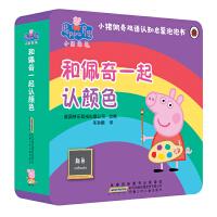 小猪佩奇双语认知启蒙泡泡书:和佩奇一起认颜色