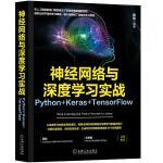 神经网络与深度学习实战 Python+Keras+TensorFlow