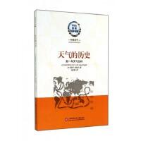 天气的历史(那一年天气怎样)/美国科学书架