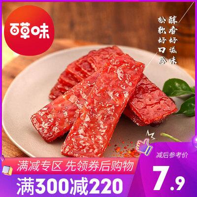 【满减】【百草味 果木炭火烤肉70g】猪肉脯肉干肉类休闲零食小吃美食 满减专区,先领券再下单