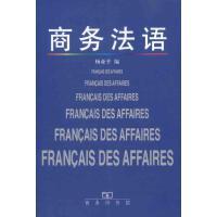 商务法语 商务印书馆