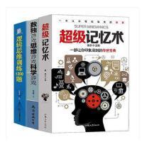 超级记忆术+逻辑思维训练1200题+数独游戏思维游戏科学游戏 全套三册高效提升脑力情商工具书 畅销心理学零基础入门书籍