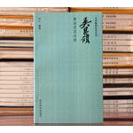 吴昌硕篆刻及其边款 图文技法初学自学款向款式 西泠印社出版社