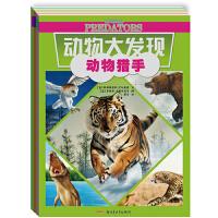 动物大发现系列:动物猎手、动物宝宝、动物旅行家、动物建筑师(独特的视角、唯美的画风,带你发现你所不知道的动物秘密!)