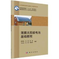 【按需印刷】-薄膜太阳能电池基础教程