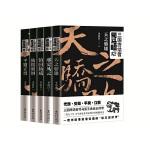 三国终结者司马昭(套装五册)